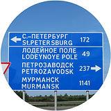 Murmansk Highway.jpg