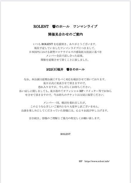 ワンマンライブ延期について.jpg