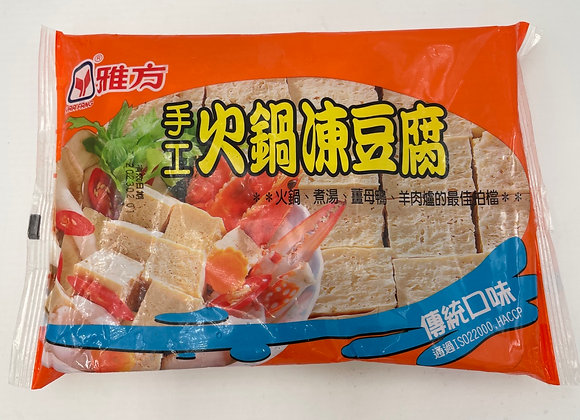 雅方-手工火鍋凍豆腐