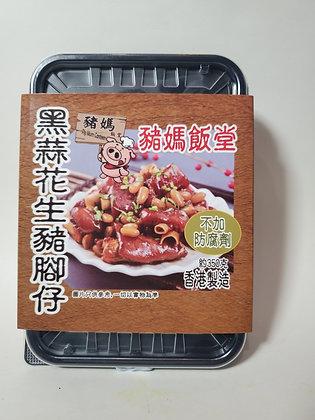 豬媽飯堂- 黑蒜花生豬腳仔