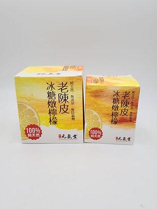 元氣堂盒裝 陳皮冰糖燉檸檬