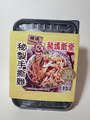 豬媽飯堂-秘製手撕雞