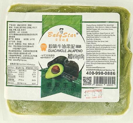 急凍牛油果醬(原味/辣味)