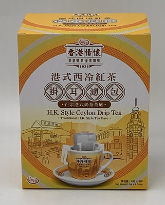 港式西冷紅茶-掛耳濾包