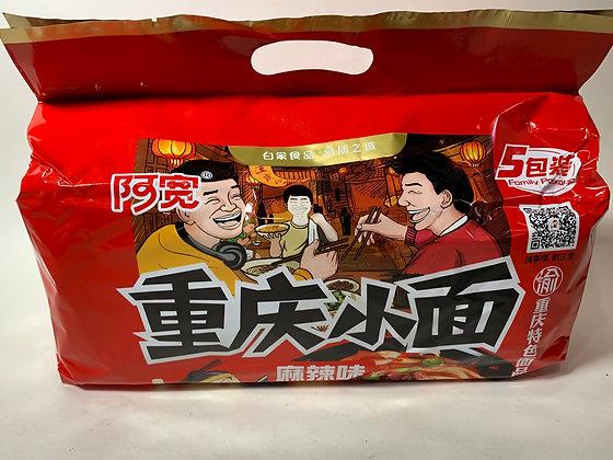 重慶小面-麻辣味