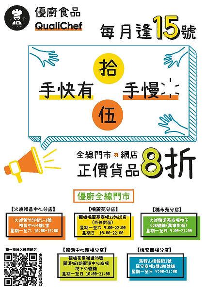 15thLeafletAll-Store_Final_outline_Read_頁面_1.jpg