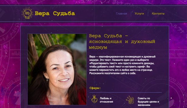 Консалтинг и коучинг website templates – Медиум
