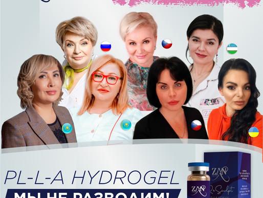 PL-L-A Hydrogel ☝️МЫ НЕ РАЗВОДИМ !