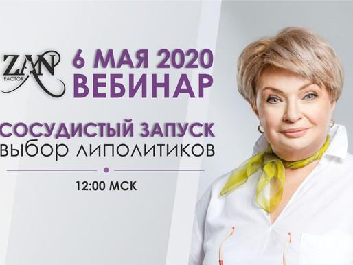 Приглашаем косметологов и специалистов эстетической медицины на бесплатный ВЕБИНАР!