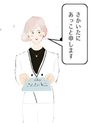 Altanage,さかいたにあっこ,デザイン,イラストレーター,イラスト,広島,可部,広告,雑誌,絵師,名刺デザイン,ホームページ製作,ロゴ製作