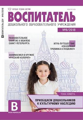https://www.sfera-podpiska.ru/zhurnaly-arkhiv-v/2018/vospitatel-dou-8-2018