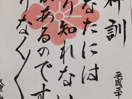 2月のお知らせ~ゑびす茶屋