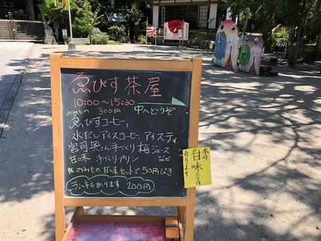 ゑびす茶屋ー夏営業