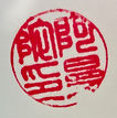 Amanda Jayne's Japanese stamp