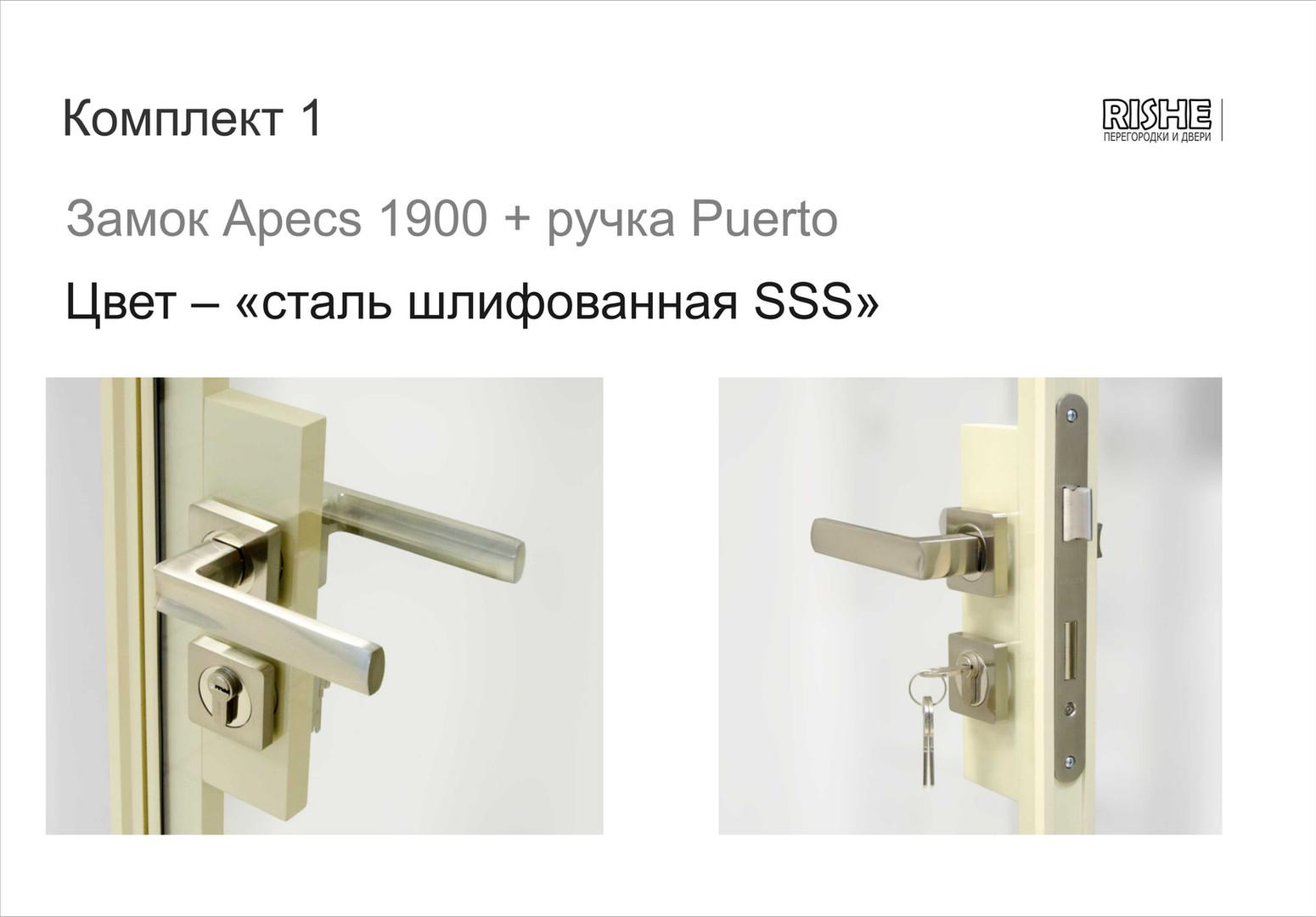 d74 фурнитура КОМПЛ 1 на двери D74 Estet Inter