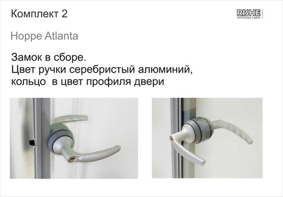 d74 фурнитура КОМПЛ 2 на двери D74 Estet Inter