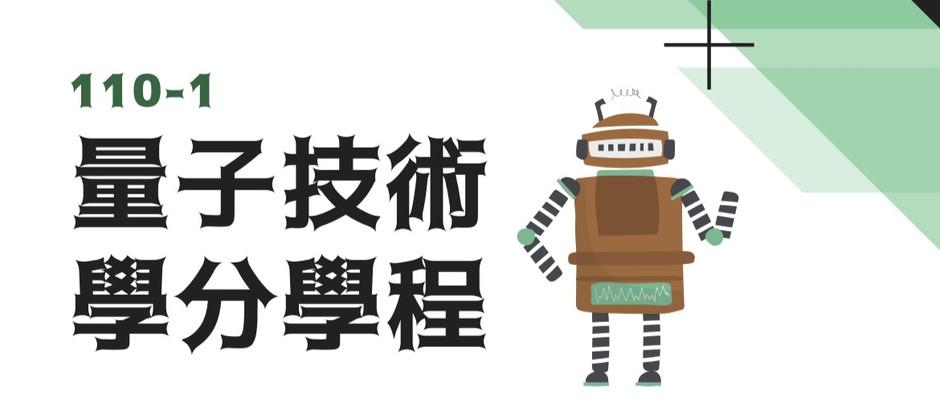 量子技術學分學程_海報v4(1100625)_edited.jpg