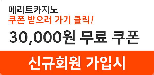 30000원 무료.png