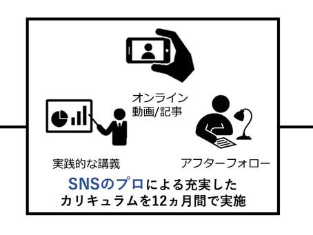 社内にSNS担当者を育成するSNS School