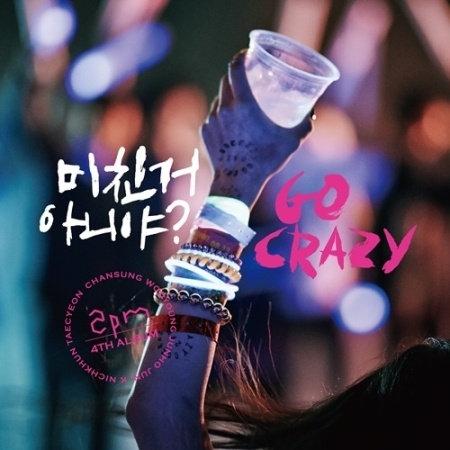 2PM - VOL.4 [GO CRAZY]