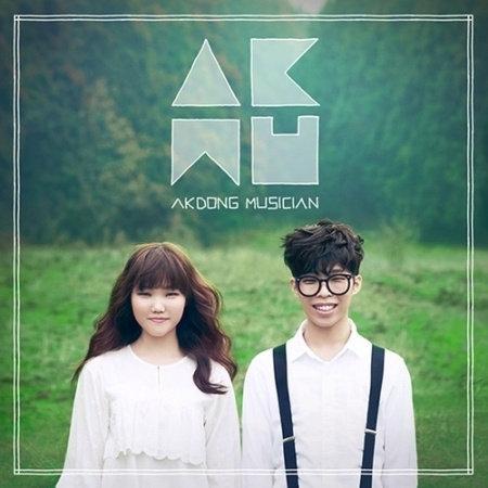 AKDONG MUSICIAN ALBUM LIST