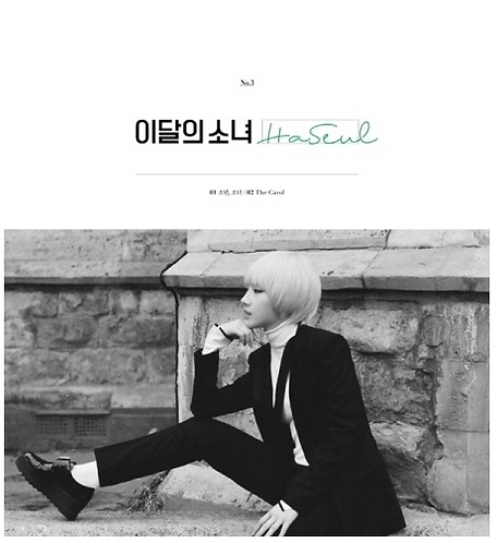 LOONA HASEUL SINGLE ALBUM