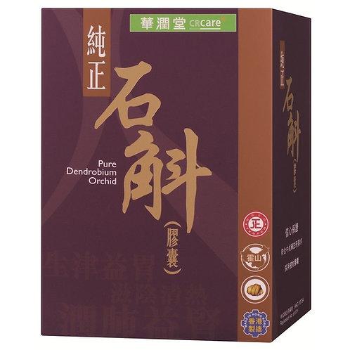 華潤堂 - 純正石斛膠囊 (0.35g x 60粒)