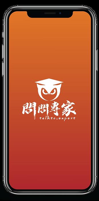 問問專家LOGO with iphone-05.png