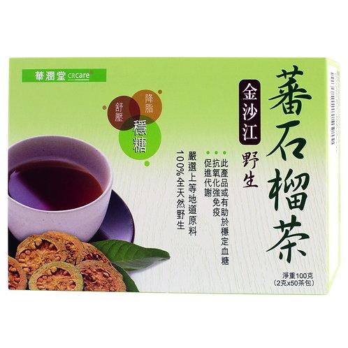 華潤堂 - 金沙江野生蕃石榴茶 (2g x 50包)