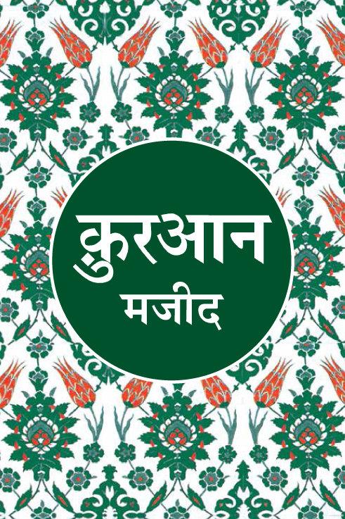 Quran in Urdu (Hindi Script)