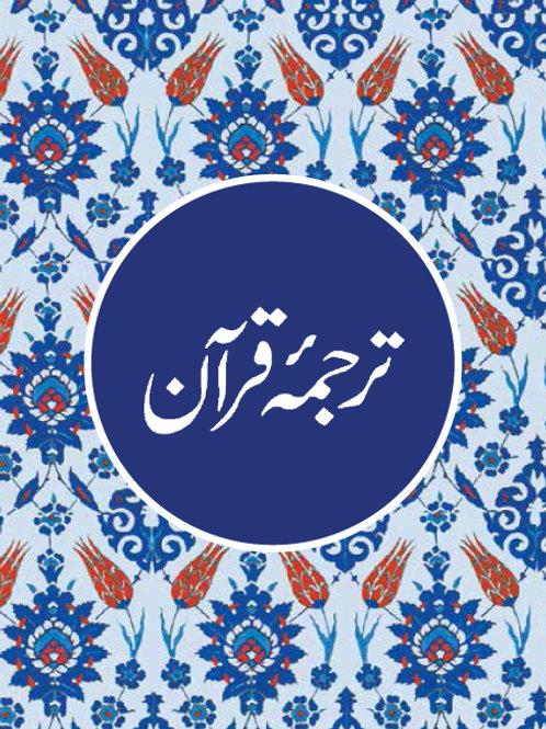 Quran in Urdu