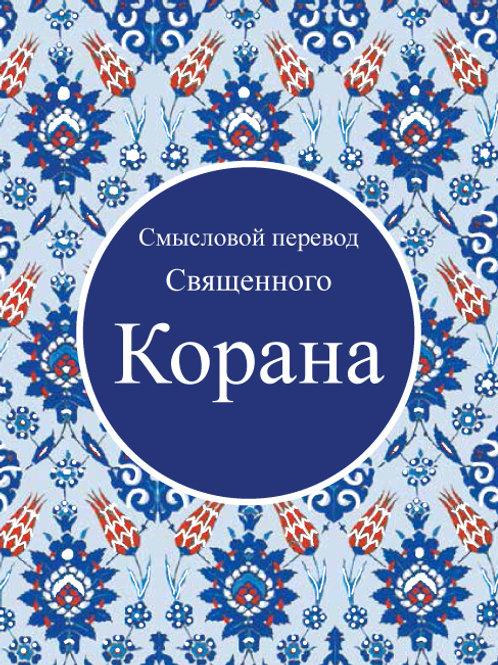Quran in Russian
