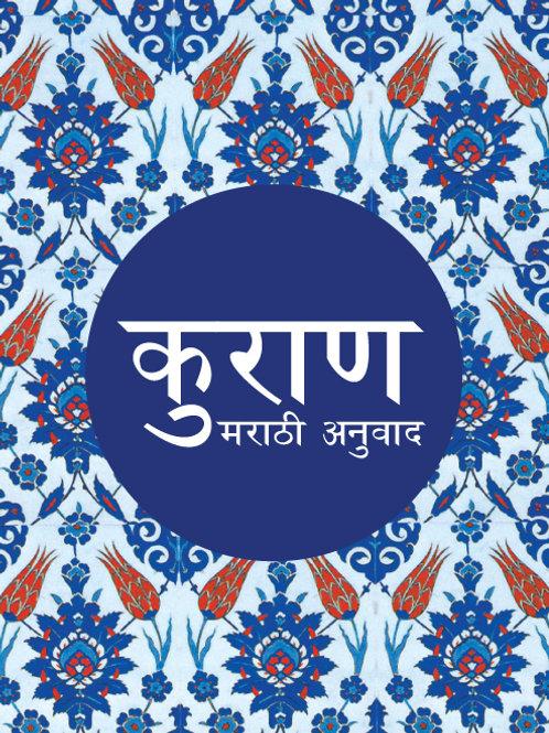 Quran in Marathi