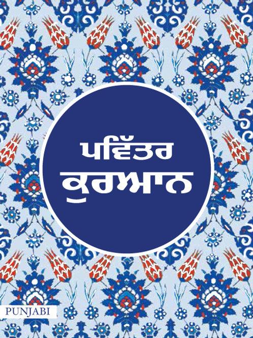 Quran in Punjabi