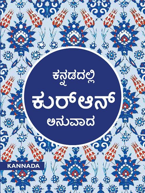 Quran in Kannada