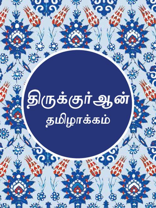 Quran in Tamil