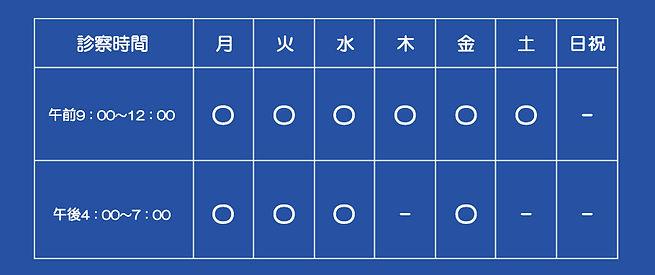 大阪北区の泌尿器科 若月クリニック スケジュール