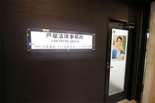 芦屋法律事務所 外観.jpg