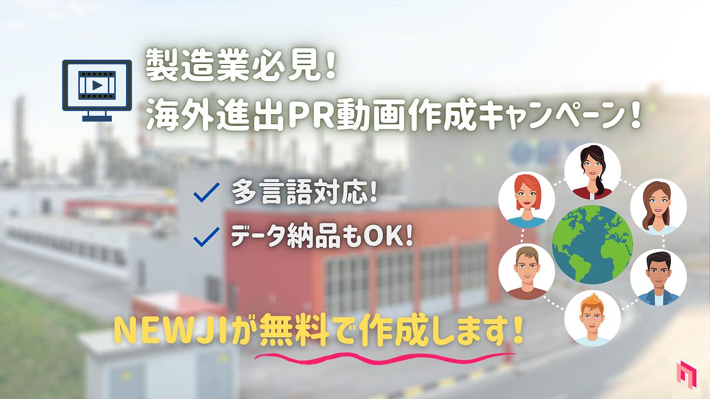 製造業海外進出PR動画.png