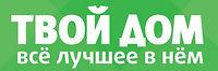 logo-tvoy-dom.jpg