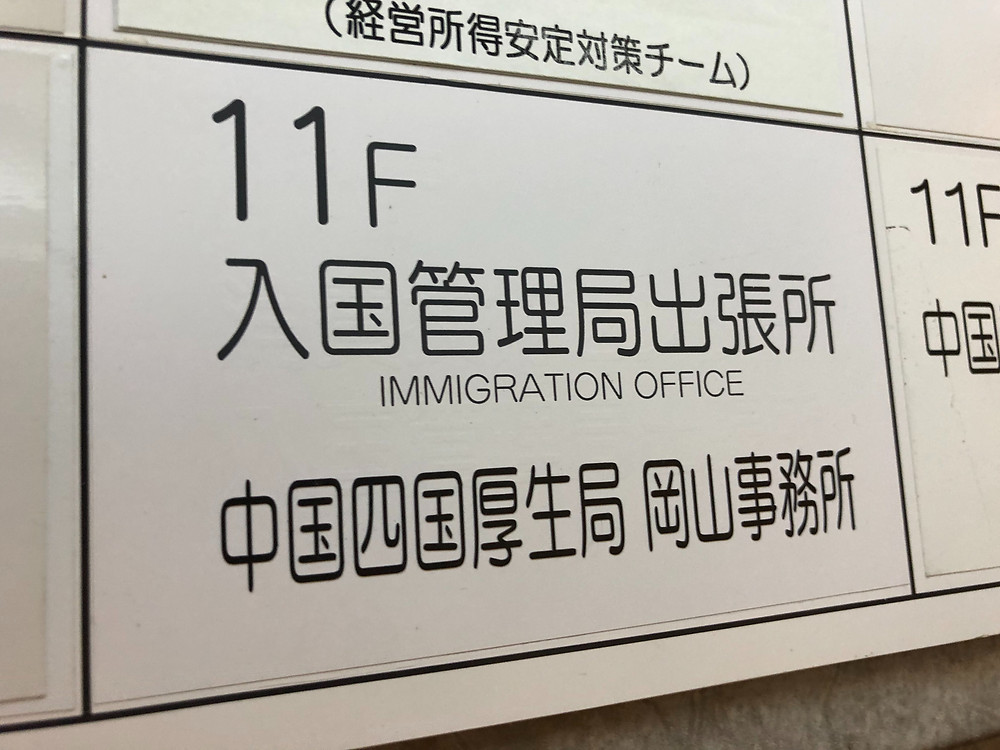 Immigration Office sign
