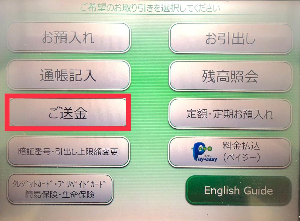 Japan Post ATM starting screen