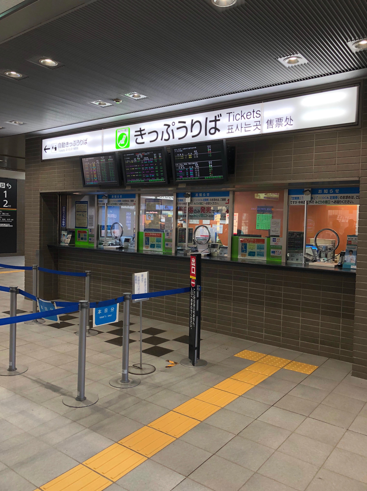 JR Shinkansen Ticket Counter