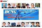 BCNG_YTUBE.png