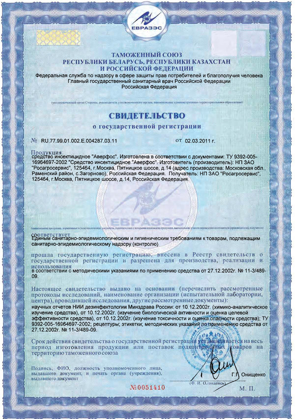 сертификат аверфос.jpg