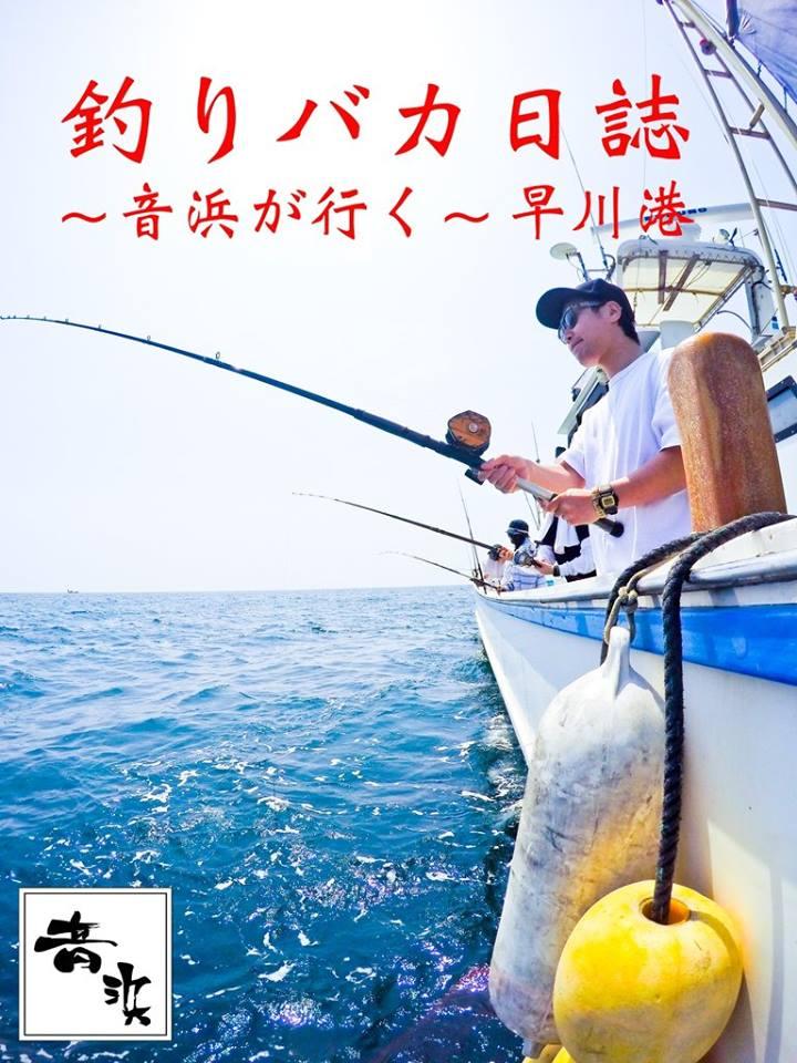 2016年 釣りバカ