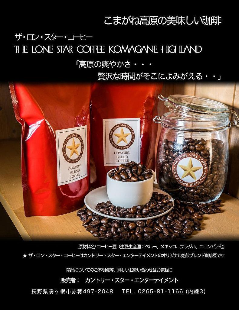 ロンスターコーヒーS.JPG