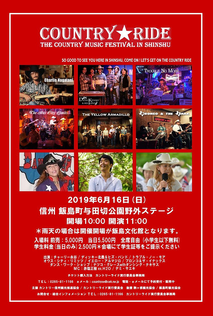 COUNTRY★RIDE2019NO.2.JPG