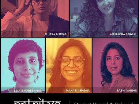 Netritva- Alumni Panel Discussion