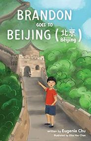 Brandon Goes to Beijing